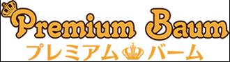 プレミアムバームロゴ